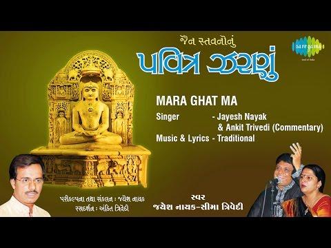 Jain Stavno Nu Pavitra Zarnu | Mara Ghat Ma | Gujarati Video Song | Jayesh Nayak video