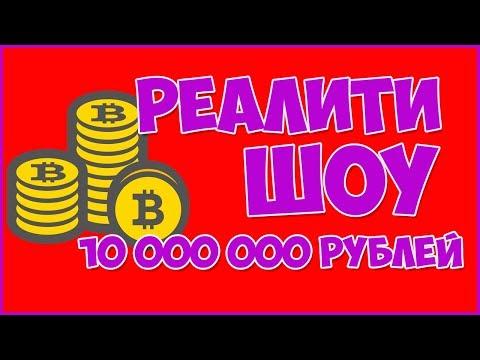 Реалити шоу как заработать 10 000 000 рублей, как зарабатывать деньги в интернете, заработок денег !