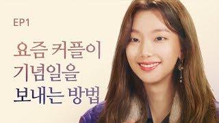 [꽃엔딩 시즌1] - EP.01 이런 꽃 같은 연애