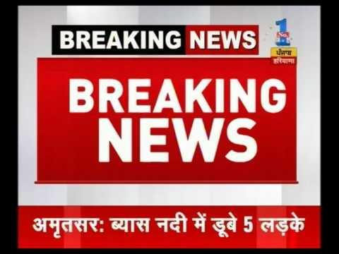 Amritsar : 5 boys drowned in Beas river