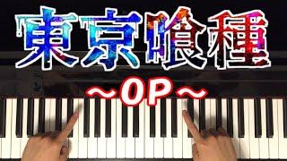 TOKYO GHOUL - UNRAVEL 東京喰種 Op 【Easy Piano Tutorial】 初心者 ピアノ講座- TK from 凛として時雨