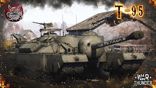 War Thunder - T95 Рождение Черепадлы