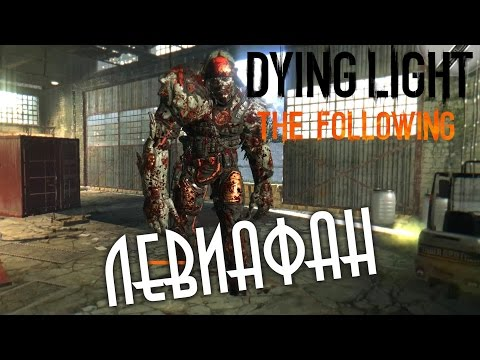 Dying Light: The Following (HD 1080p) - Босс Левиафан