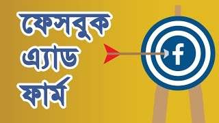 facebook ad advertising agency company list in dhaka bangladesh