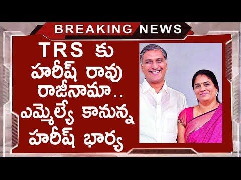 Harish Rao Resigns TRS Party & His Wife To Contest As MLA | KCR Vs Harish Rao | Telangana Politics