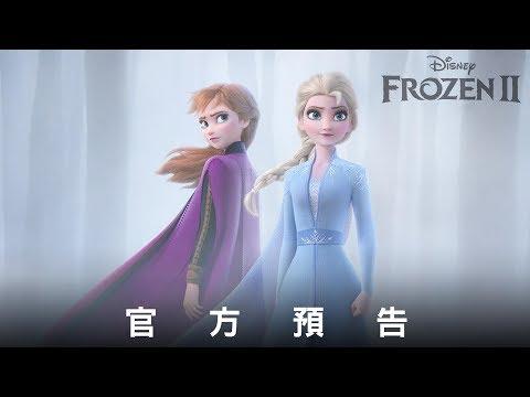 《冰雪奇緣2》第二支預告發佈! 今年11月,敬請期待!
