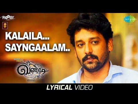 Kaalaila Sayangalam - Lyrical | Vandi | Vidharth | Sooraj S Kurup | Snehan | Gana Bala | வண்டி |