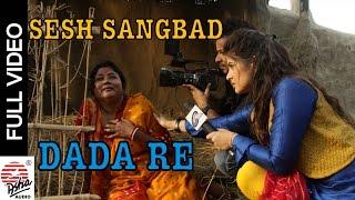 Dada Re | Sesh Sangbad-The Last News | Srabanti | Amit Sur | Sunil Pal | Pallav Gupta