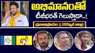 అభిమానంతో టీజీభరత్ గెలుస్తాడా..! | Kurnool Public Talk On AP Elections 2019 | Ap Next CM |Myra Media