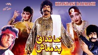 Download KHANDANI BADMASH (1990) - SULTAN RAHI, KAVEETA, GORI, TANZEEM HASSAN - OFFICIAL PAKISTANI MOVIE 3Gp Mp4