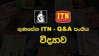 Gunasena ITN - Q&A Panthiya - O/L Science (2018-08-22)