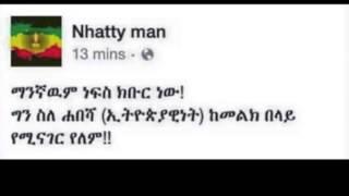 Nhatty Man (ChaChu)  Min Nebere Yalkegn? Amharic poetry