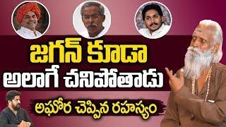 జగన్ కూడా అలాగే చనిపోతాడు | Aravind Aghora Reveals  about YS Jagan Career | TNN
