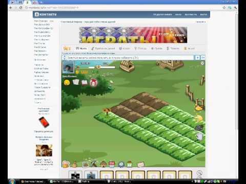 Как взломать территорию фермеров без программ на смотреть видео онлайн.