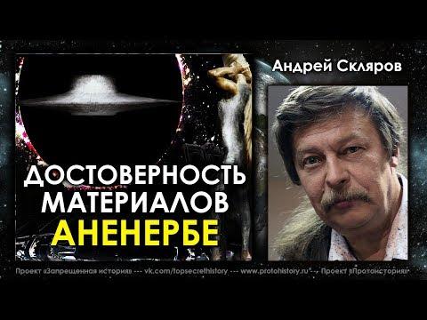 Андрей Скляров. Достоверность материалов Аненербе