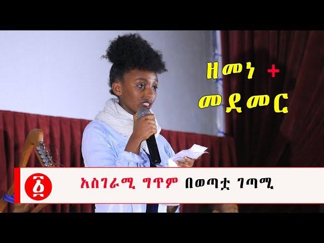 Ethiopian Poetry :ZEMENE MEDEMER