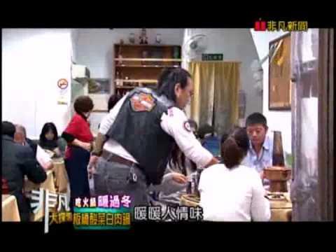 台綜-非凡大探索-20141214 1/4 吃火鍋暖過冬
