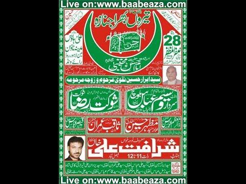 Live Majlis e Aza 28 Safar 2018 Ali House Madina Town Raiwind (www.baabeaza.com)