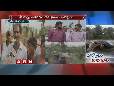 నీరు ఆహరం లేక ప్రజల అస్వస్థత | Srikakulam People Suffer due to Cyclone Titli