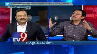 Babu Gogineni's DNA Test Challenge for arrogant upper castes || Rajinikanth TV9
