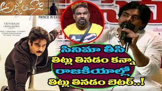 JanaSena Party Chief Pawan Kalyan interaction with Janasainiks Karimnagar | Pawan Kalyan Praja Yatra