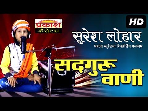 सदगुरु वाणी || Sadguru Vani | Suresh Lohar First Studio Recoding Bhajan