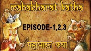 महाभारत कथा ऐपिसोड १-३ | Mahabharat Katha Episode 1-3 | By Spiritual Guardian
