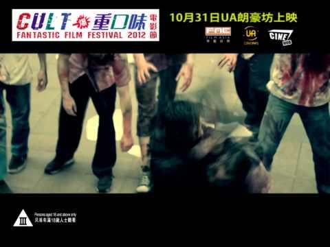 Z-108 棄城 (Zombie 108)電影預告