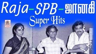 Ilaiyaraja SPB Janaki Hits இசைஞானி இசையில் SPB S.ஜானகி இணைந்து பாடிய சூப்பர்ஹிட் காதல்  பாடல்கள்