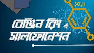 42. Sulphonation of Benzene Ring (বেনজিন রিং এ সালফোনেশন) [HSC | Admission]
