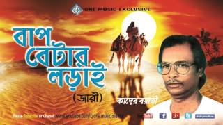 Bangla Jari Pala Gaan বাপ বেটার লড়াই  জারী । হজরত আলী ও হানিফ পালোয়ান । Kader boyati One Music BD
