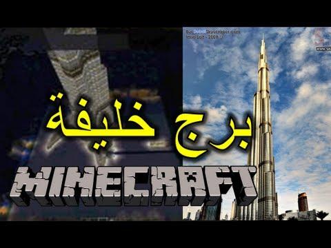 برج خليفة في الماينكرافت إكتمل ولكم