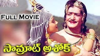 Samrat Ashok Telugu Full Length Movie || N. T. R ,Mohan Babu, Vani  || Latest Telugu Movies