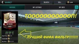 ТОПОВЫЙ ФИЛЬТР FIFA MOBILE | МЕГА ЗАРАБОТОК МОНЕТ | 1 000 000 МОНЕТ В ЧАС!!!!