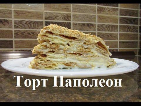 """Торт,, Наполеон"""" .Самый вкусный Наполеон!Заварной крем!"""