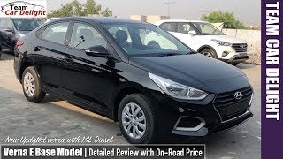 Hyundai Verna 2018 Base Model E Detailed Review with On Road Price | Verna Base Model