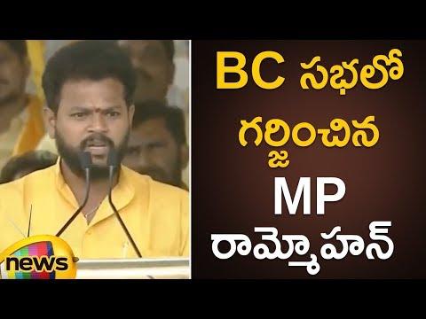 Ram Mohan Naidu Wonderful Speech at Jayaho BC Public Meeting | Rajahmundry | AP News | Mango News