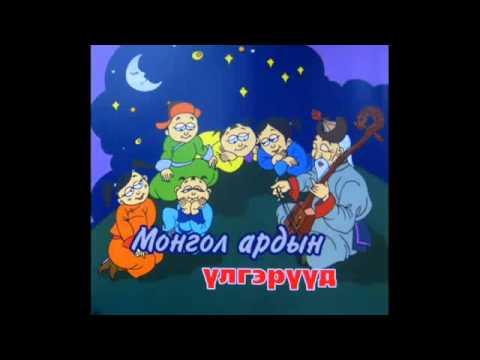 Huuheldein Kino Mongol Ardiin Ulger Domog Kino video