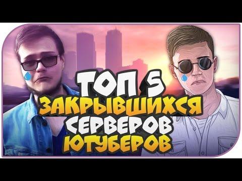 ТОП 5 ЗАКРЫВШИХСЯ СЕРВЕРОВ ЮТУБЕРОВ (GTA SAMP)