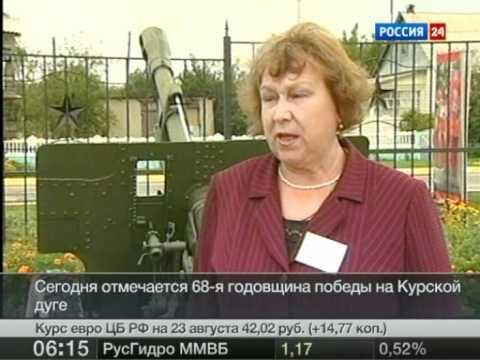 68-я годовщина разгрома фашистов на Курской дуге.