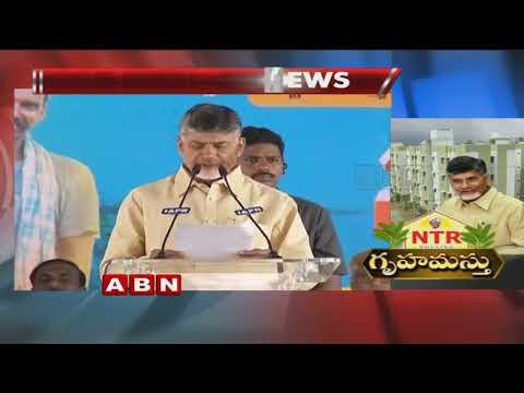 CM Chandrababu Naidu Inaugurates NTR housing scheme | Vijayawada