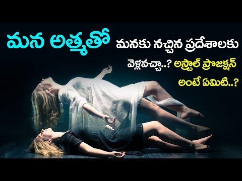 Astral Projection Guide in Telugu | మనం నిద్రించినప్పుడు మన అత్మ  | Sunrise Tv