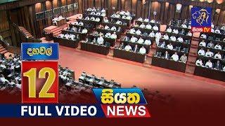 Siyatha News 12.00 PM | 18 - 12 - 2018