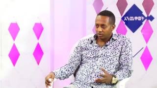 Enchewawot Season 5  EP 9:  Interview with  Madingo Afework
