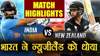 India beat New Zealand by six wickets in 2nd ODI, Match Highlights, Dhawan- Kartik shines |वनइंडिया
