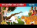 বাঘ এসেছিল বাঘ এসেছিল | There Comes The Tiger in Bengali | Bangla Cartoon | Bengali Fairy Tales