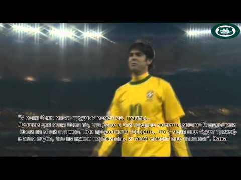 Green Time: Ricardo Kaka and young Nathan Delfouneso [HD]