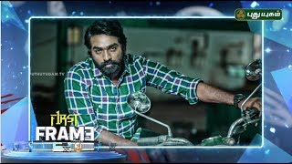 5 Years of Vijay Sethupathi's important film..! | First Frame | 11/02/2019