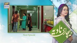 Bechari Nadia Episode 91 | TEASER | - ARY Digital Drama