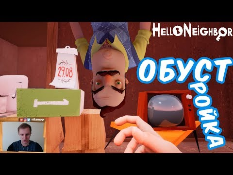 №657: ОБУСТРОЙКА ДОМИКА В ПРИВЕТ СОСЕД Бета - To equip the house in Hello Neighbor Beta